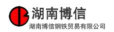 湖南博信钢铁贸易有限公司