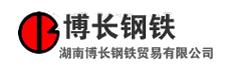 湖南博长钢铁贸易有限公司