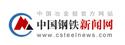 中国钢铁新闻网
