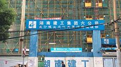 长沙报业文化大厦 认定 热轧带肋钢筋HRB400