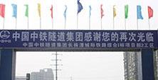 长株潭城际铁路  选准博长热轧带钢筋HRB400