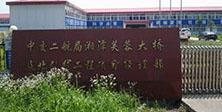 湘潭芙蓉大桥  在湖南博长又下订单  热轧带肋钢筋HRB400